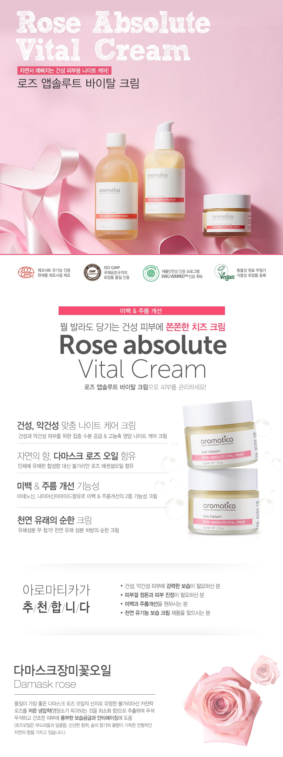 aromatica rose absolute vital cream review