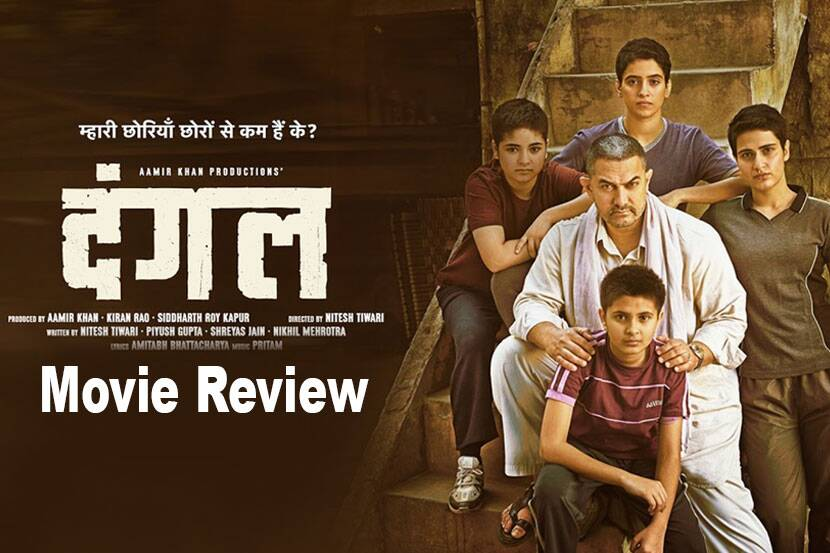 film review of dangal pdf